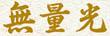 Kanji for Muryoko